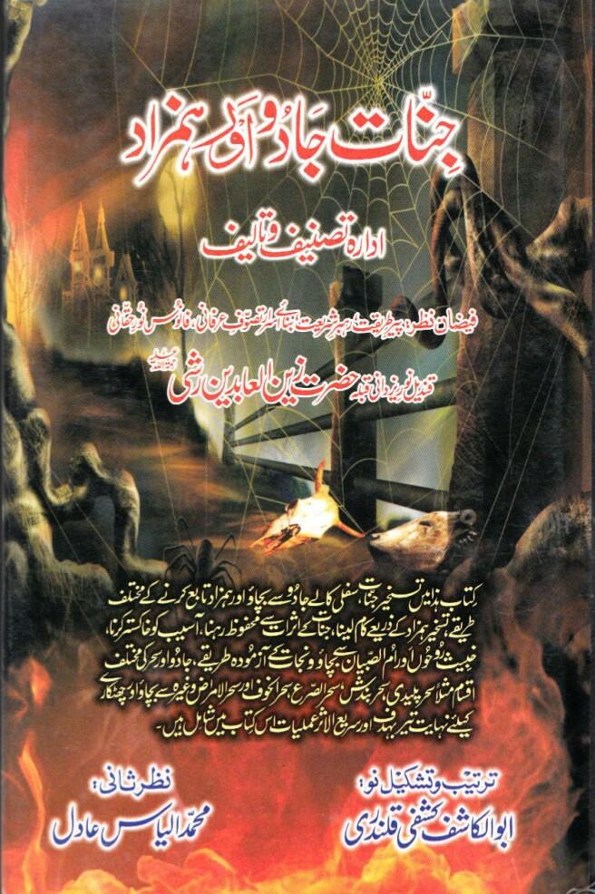 Jinaat Jadu Aur Hamzad PDF Free Download