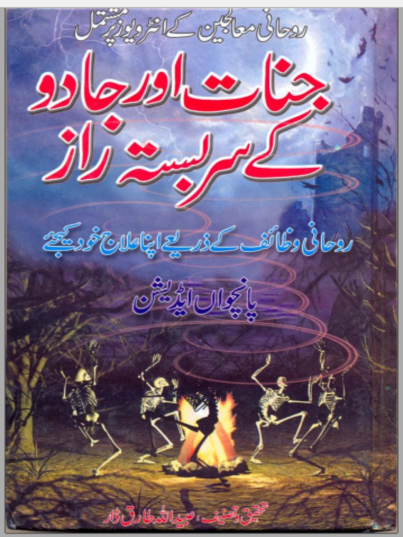 Jinaat or Jadu k Sar Basta Raaz PDF Free Download