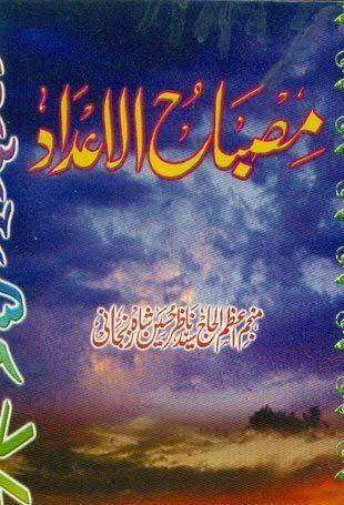 Misbah ul Adaad PDF Free Download