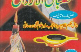 Misbah ul Arwah PDF Free Download