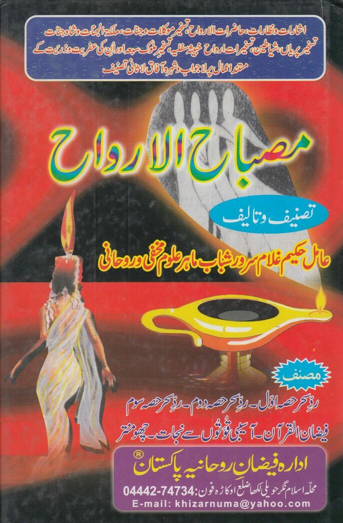 Misbah ul Arwah PDF Free Download