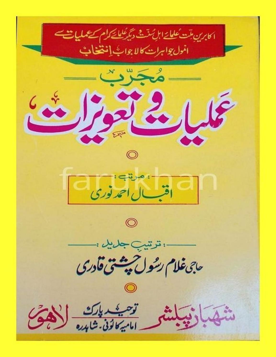 Mujrab Amliyat o Tawezat in Urdu PDF Free