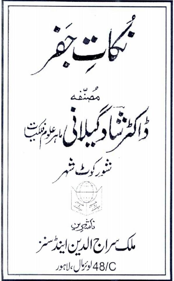 Nukat e Jaffar PDF Free Download