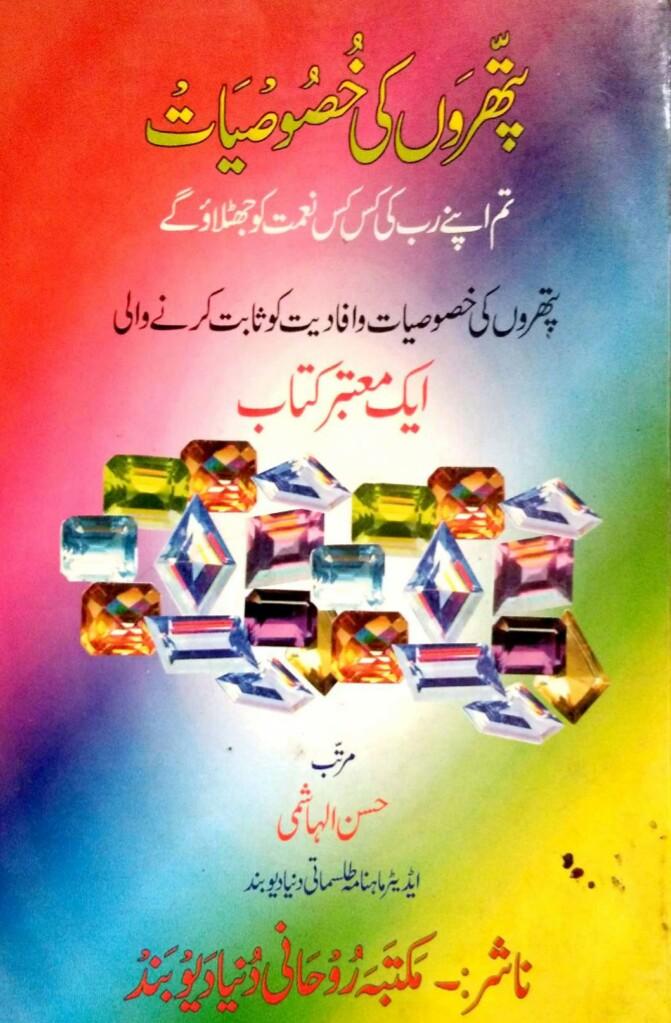Pathron Ki Khasosiaat PDF Free Download