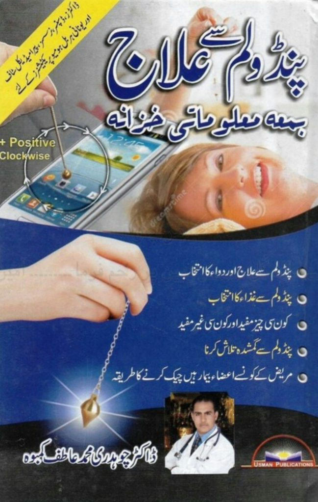 Pendulum Se ilaaj Bemah Malomati Khazana PDF