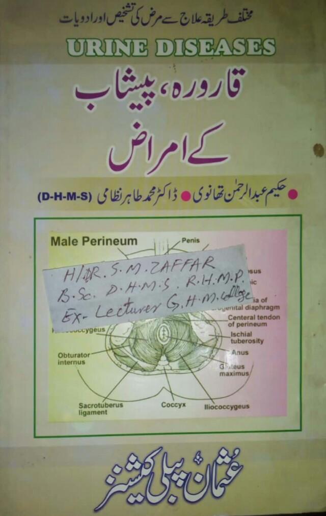 Qarora Peshab K Amraaz PDF Free Download
