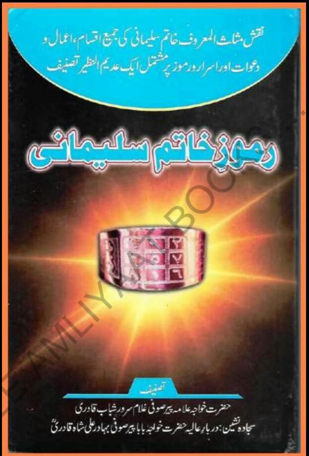 Ramooz e Khatm e Sulemani PDF Free Download