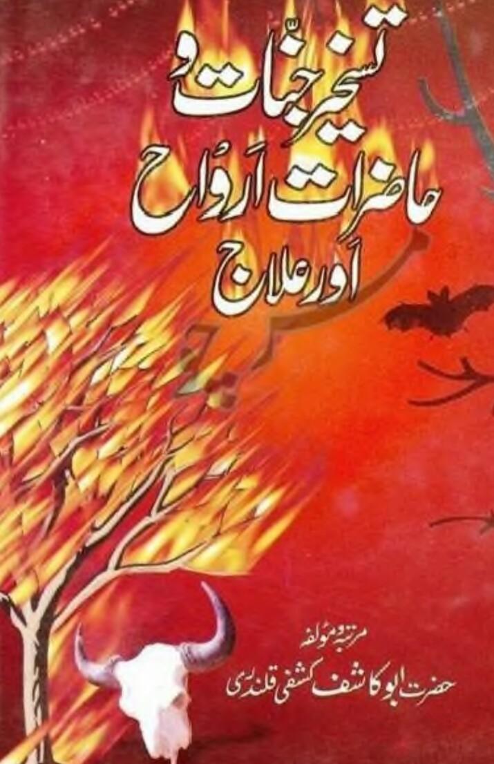 Taskher e Jinaat Hazirat e Arwah Aur ilaaj PDF Free Download