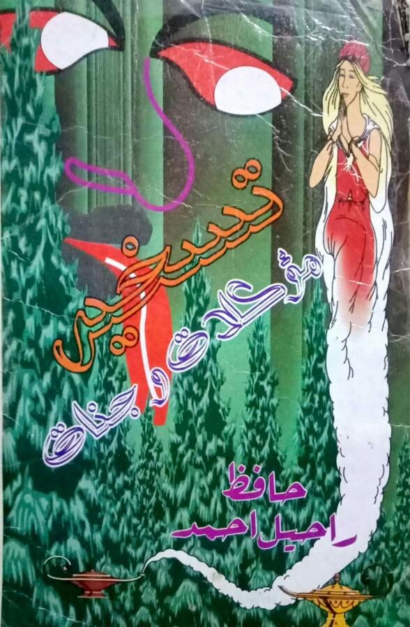 Taskher e Moukalat o Jinaat PDF Free Download