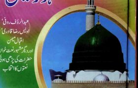 100 Mashour Naatien PDF Free Download