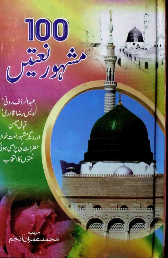 100 Mashour Naatien PDF Free Download