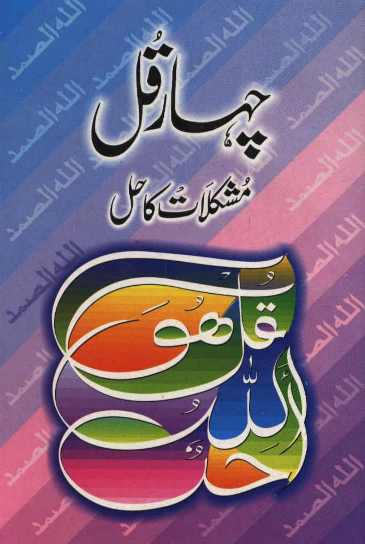 4 Qul Se Mushkilat Ka Hal PDF Free Download