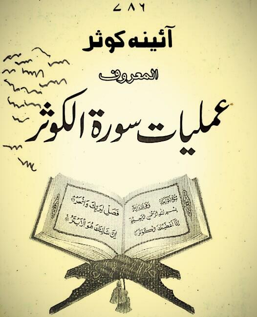 Aaina e Kausar Al Mahroof Amliyat e Kausar PDF Free Download
