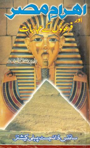 Ahram Misr Aur Faronon Ke Ajaibaat PDF Free Download