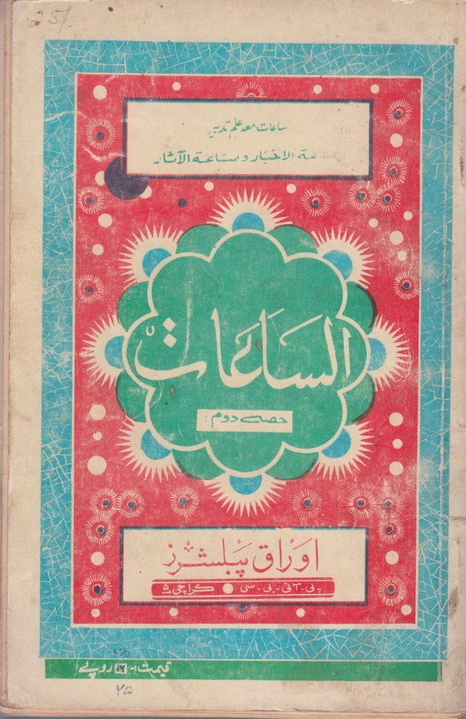 Al Saat Part 2 by Kash Al Barni PDF Free Download