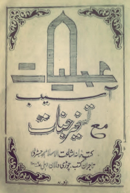 Amliyat e Asaib Mah Takheer Jinaat PDF Free Download