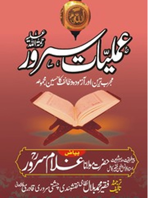 Amliyat e Sarwar R.A PDF Free Download