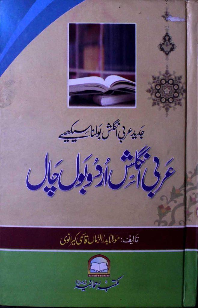 Arabic English Urdu Bol Chaal PDF Free Download