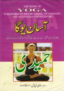 Asaan Yoga by Lucy Lidell in Urdu PDF Free Download