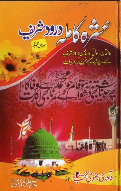 Ashra Kamil Darood Sharif Part 1 to 5 PDF Free Download