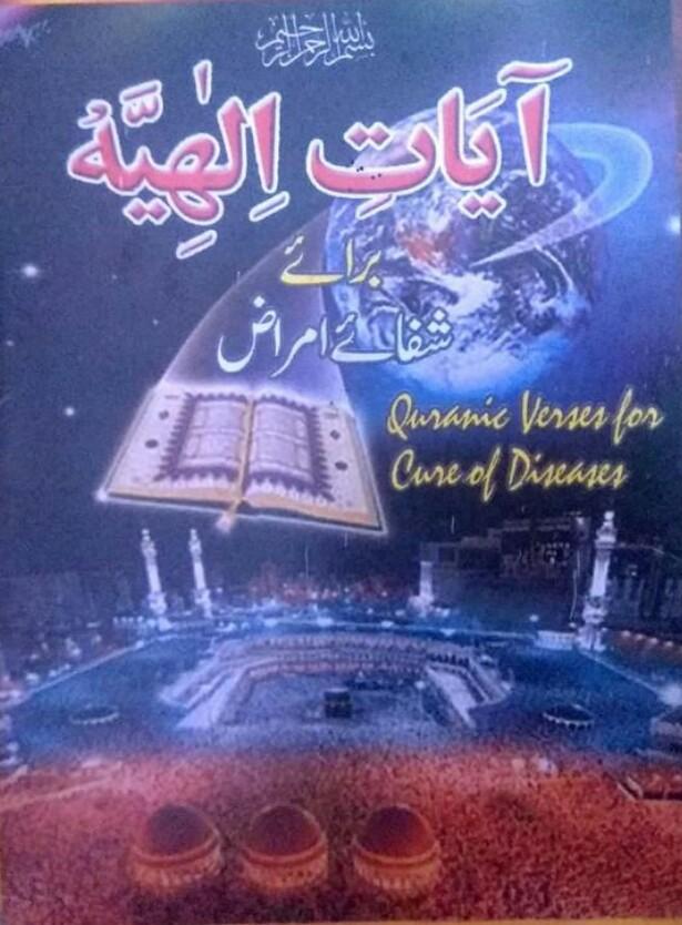 Ayat e ilahiya Braye Shifa e Amraaz PDF Free Download