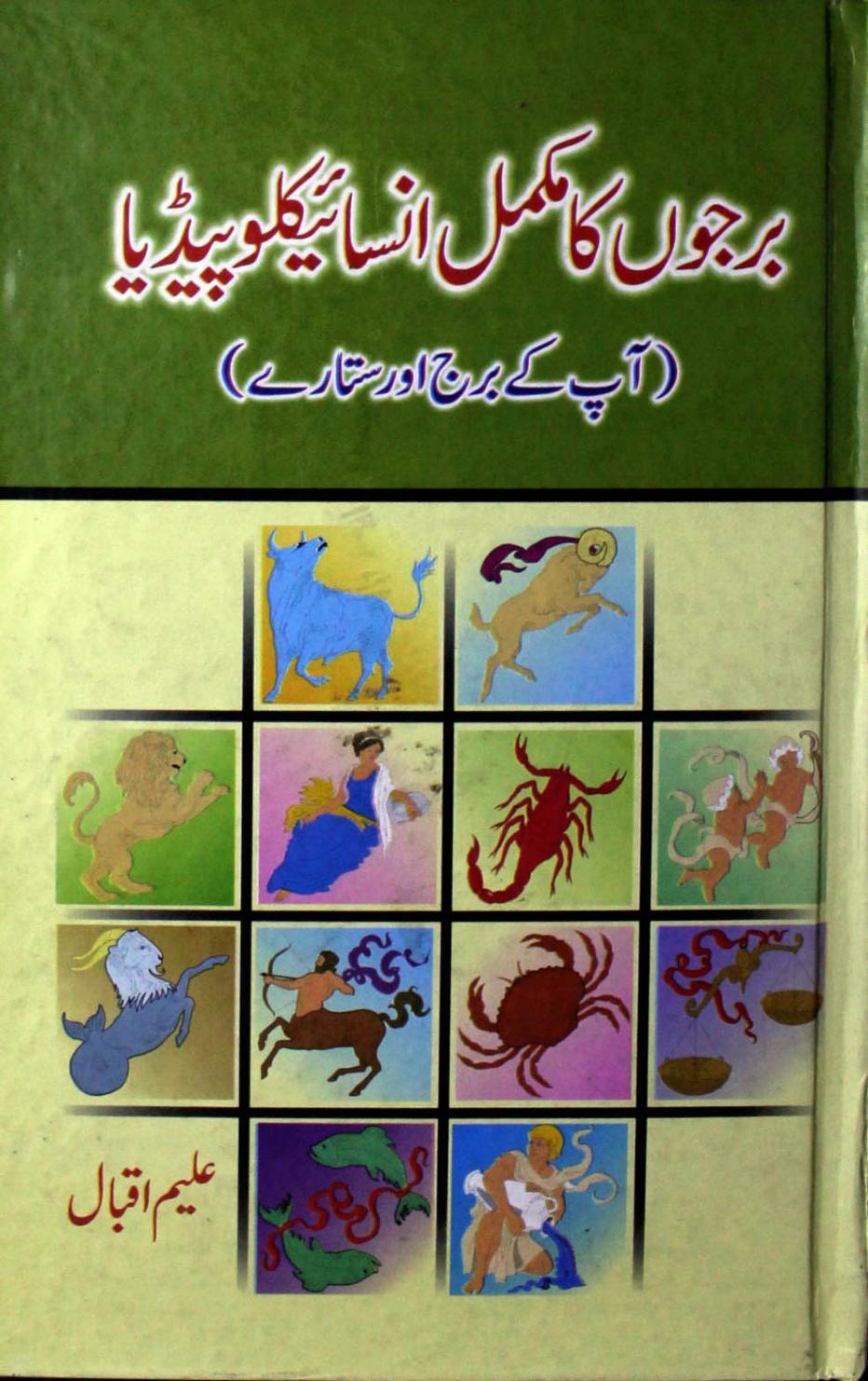 Burjon Ka Mukamal Encyclopedia PDF Free Download