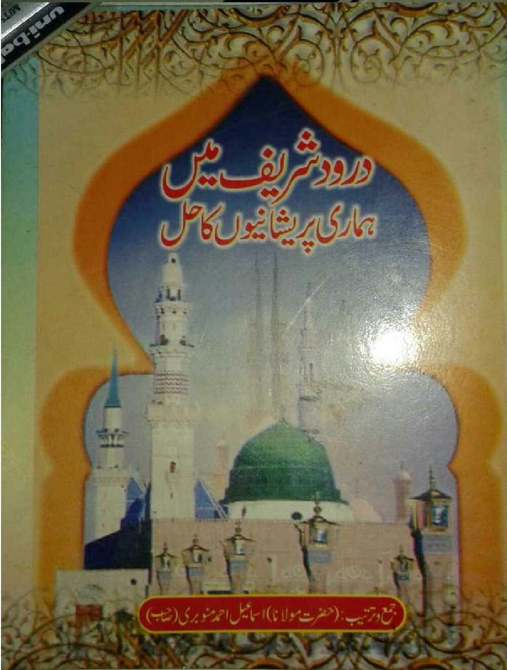 Darood Sharif Mein Hamari Pareshanion Ka Hal PDF Free Download