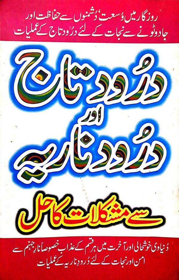 Darood Taj or Darod Naaria Se Mushkilat Ka Hal PDF Free Download