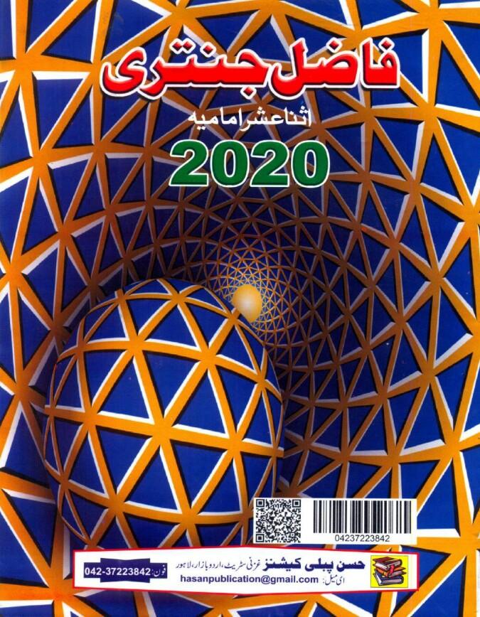 Faazil Jantri 2020 PDF Free Download