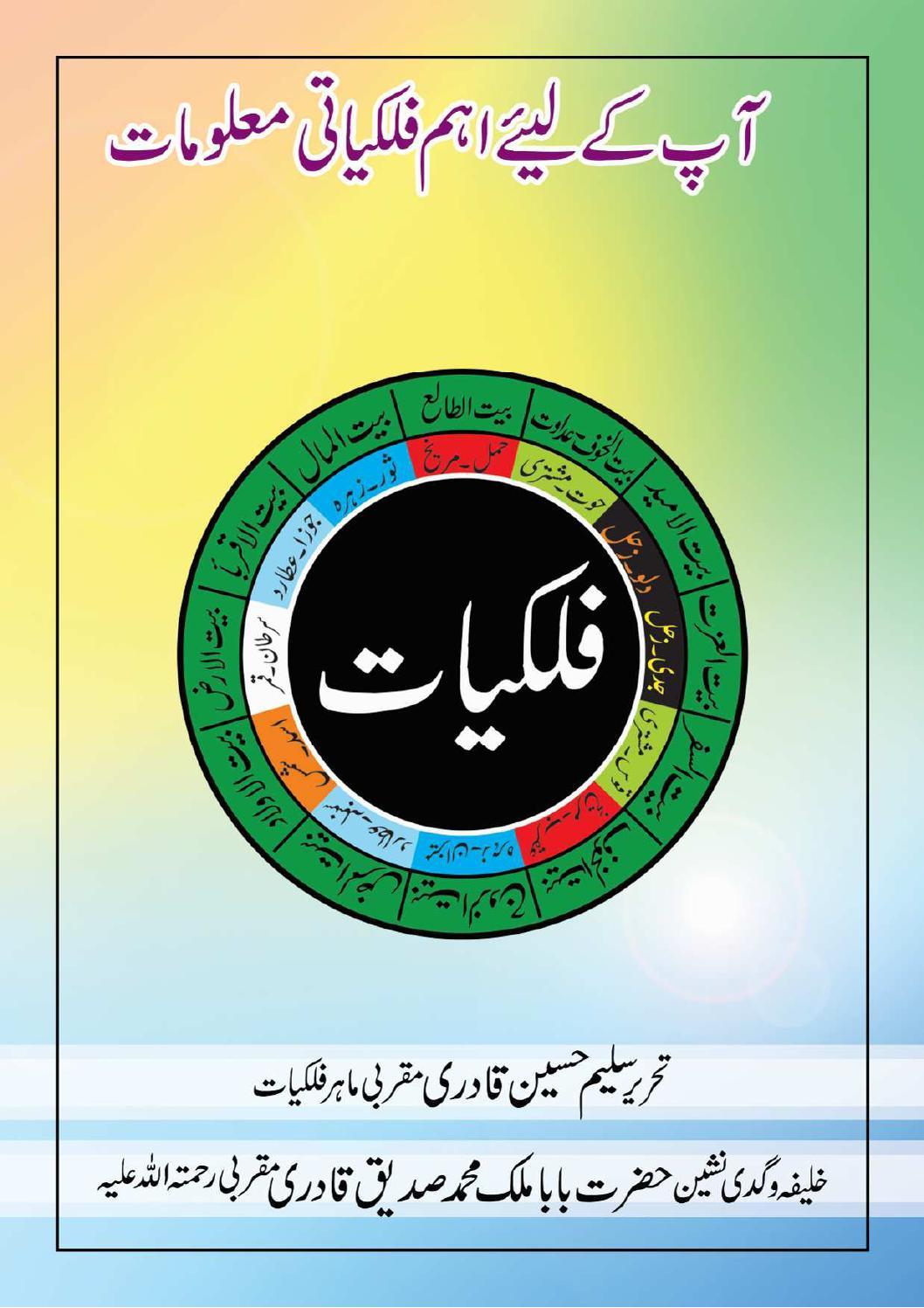 Falkiyat in Urdu PDF Free Download