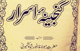 Ganjeena e Asraar PDF Free Download