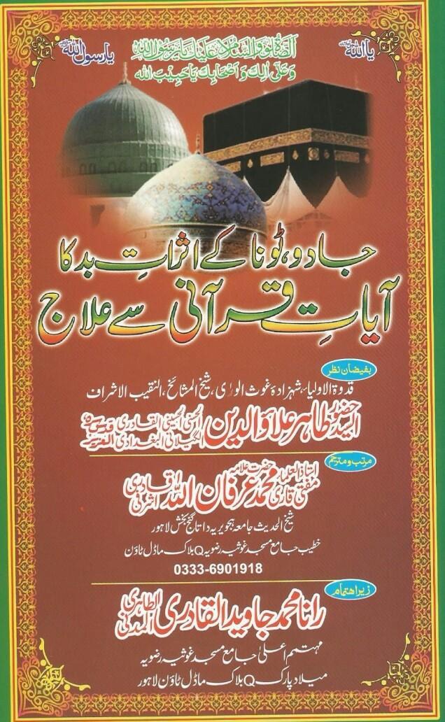 Jado Tona K Asrat Bad Ka Ayaat e Qurani Se ilaaj PDF Free Download