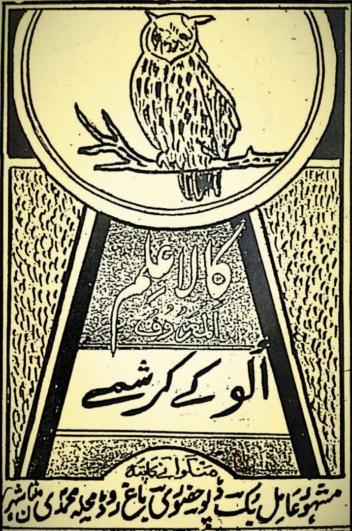 Kala ilm Al Mahrof Ullu k Karishmay PDF Free Download