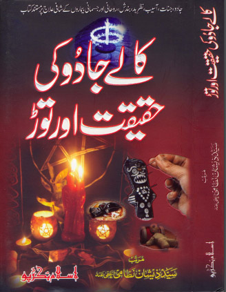 Kalay Jado Ki Haqiqat or Tord PDF Free Download
