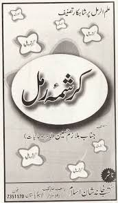 Karishma e Ramal PDF Free Download