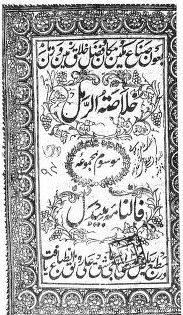 Khulasa Tul Ramal PDF Free Download