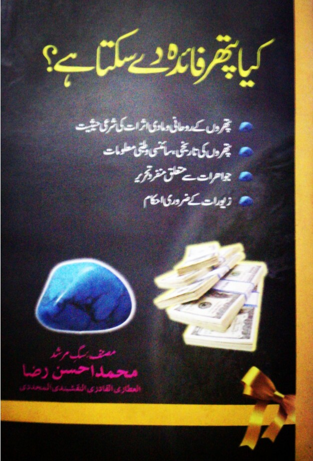Kiya Pather Faida Dey Sakta Hai PDF Free Download