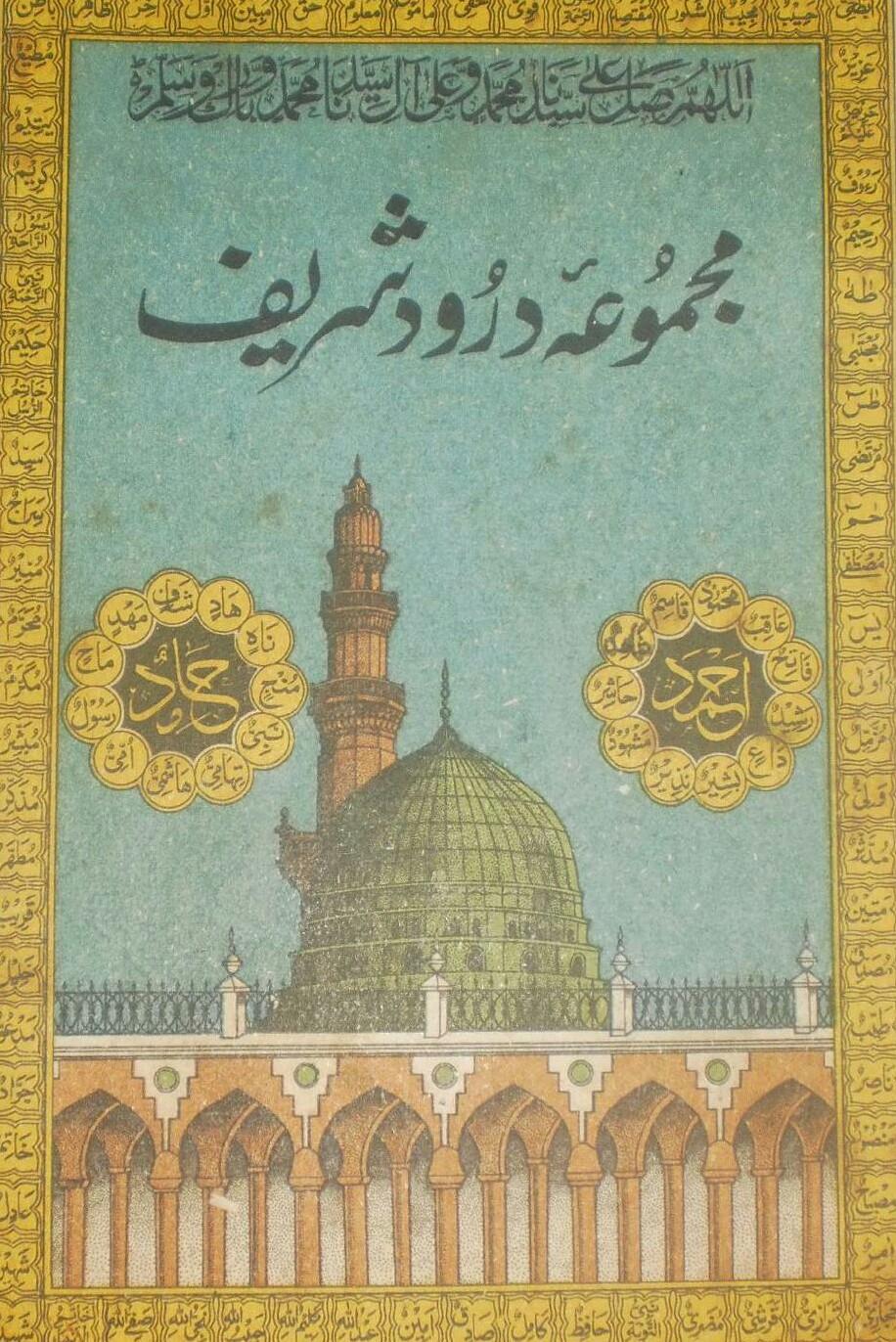 Majmua e Darood Sharif PDF Free Download