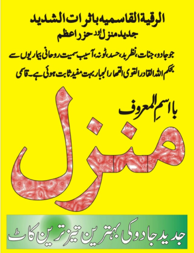 Manzil Jadeed Jadu Ki Kaat in Urdu PDF Free