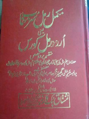 Mukamal Ramal Surkhaab Yani Urdu Ramal Course PDF Free Download