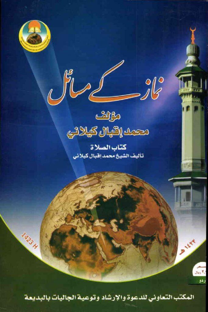 Namaz K Masail by Muhammad Iqbal Killani PDF Free Download