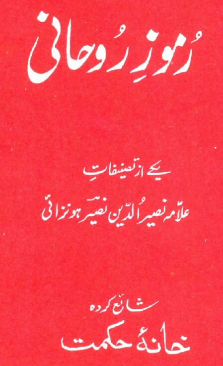 Ramooz e Rohani PDF Free Download