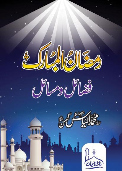 Ramzan ul Mubarak Fazail o Masail PDF Free Download