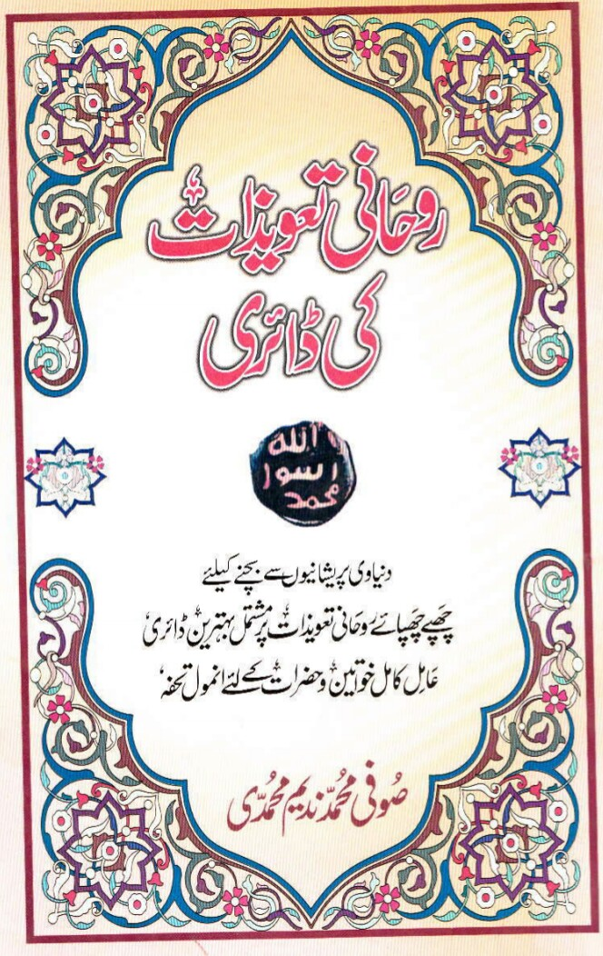 Rohani Tawezat Ki Dairy PDF Free Download