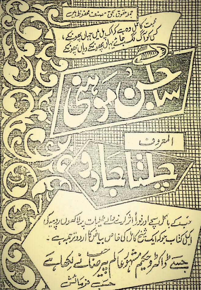 Sajan Mohni Al Mahroof Chalta Jadu PDF Free Download