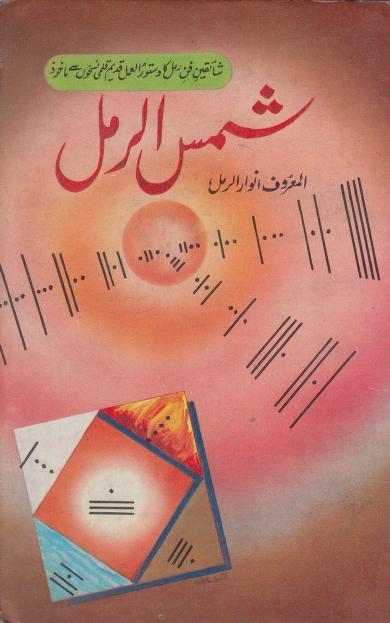 Shams ul Ramal Al Marouf Anwar ul Ramal PDF Free Download
