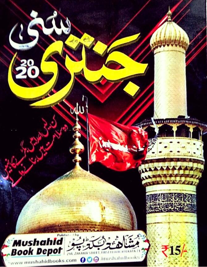 Sunni Jantri 2020 PDF Free Download
