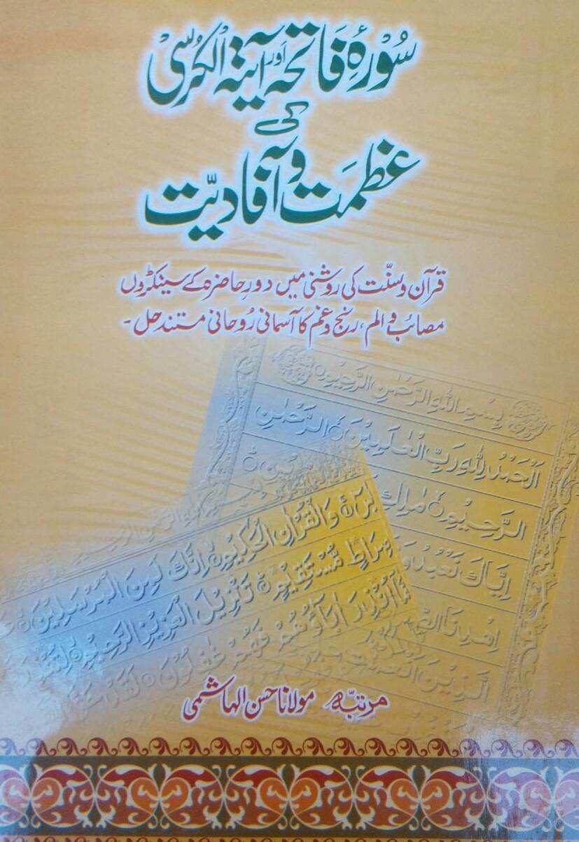 Surah Fateha or Ayat ul Kursi Ki Azmat PDF