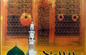 Zad ul Saeed Majmua e Darood e Pak PDF Free Download