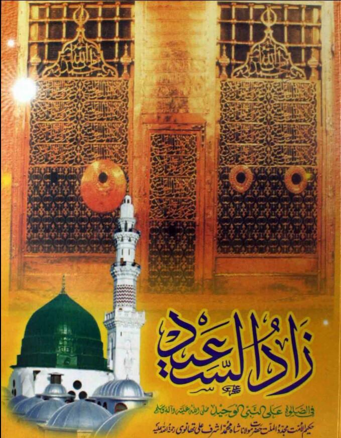Zad ul Saeed Majmua e Darood e Pak PDF Free Download